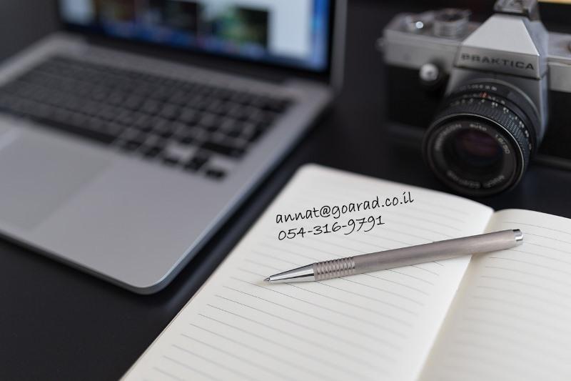 ענת רסקין - כתיבת תוכן איכותי לשיווק באינטרנט