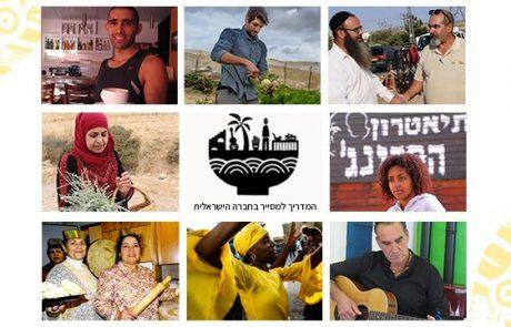 לראשונה בישראל יושקו 100 אתרי תיירות חברתית
