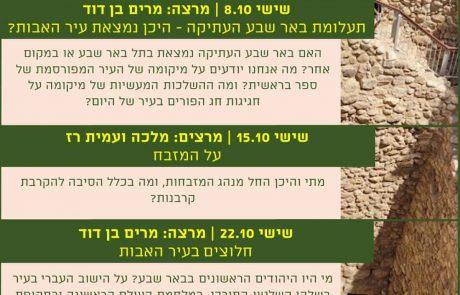 ימי שישי- הרצאות בגן לאומי תל באר-שבע