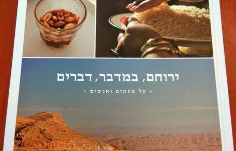 ירוחם, במדבר, דברים- סיפורן של המבשלות של ירוחם