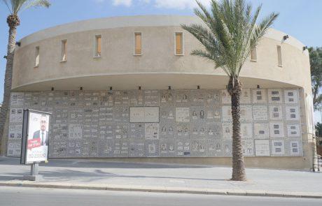 מרכז מבקרים בינלאומי באר אברהם בבאר שבע