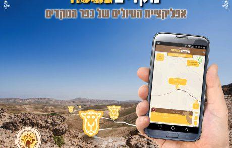 """אפליקציית טיולים חדשה למסלולי טיול באזור ערד- """"נוקדים בשטח"""""""