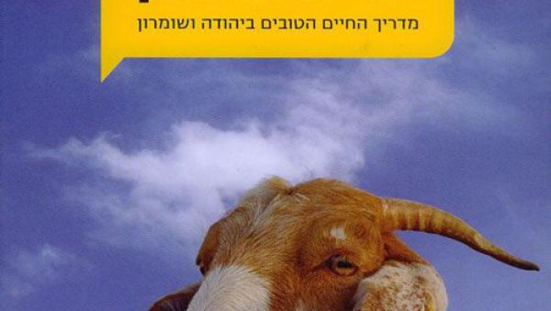 """ספר תיירות- יש""""ע זה פאן- מדריך החיים הטובים ביהודה ושומרון"""