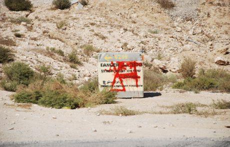 """16-17/11 אין להכנס לשטחי אש של צה""""ל!"""
