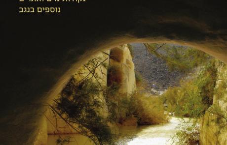 """ספר- טיולי מים בדרום – """"סודות המדבר"""""""