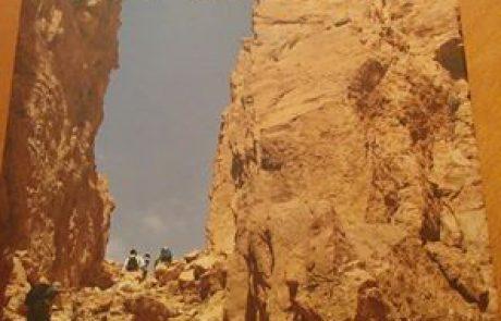 """ספר – """"מדריך למטייל בדרום מדבר יהודה"""""""