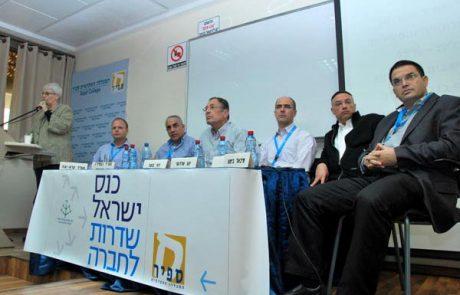 """כנס ישראל-שדרות לחברה- פתוח הנגב ותעשיות עתירות טכנולוגיה- """"היכן הממשלה?!"""""""