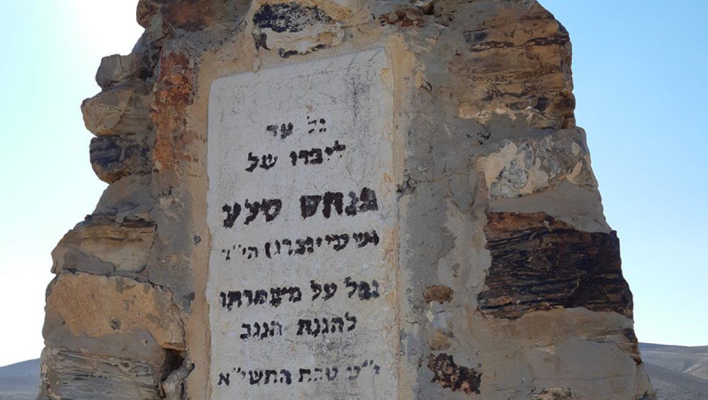 גלעד במצפה ראש זוהר צילום-ענת רסקין