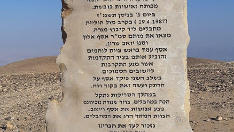 """אנדרטת הנצחה לסמ""""ר אסף אלון מערד שנפל בגבול הצפון צילום-ענת רסקין"""