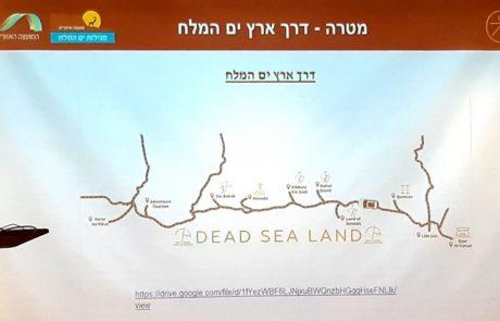 """מרחב תיירותי חדש- """"ארץ ים המלח"""""""