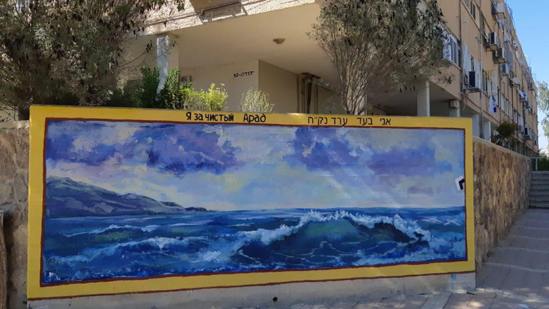 באינוב מצייר על גדרות כדי שערד תהיה מטופחת צילום-ענת רסקין
