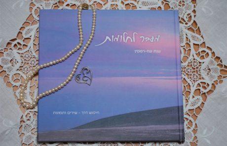 ספר שירים וצילומים- 'מעבר לחלומות' / ענת עוז-רסקין