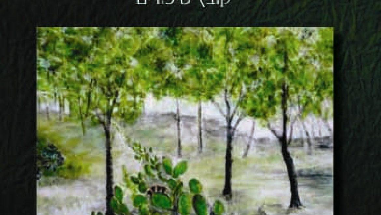 ספר – 'פריחה ובצורת' – קובץ סיפורים של כותב מקומי