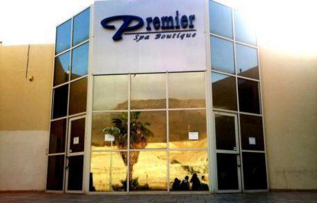 מרכז המבקרים של ספא פרמייר (Premier visitor center) – עין בוקק ים המלח