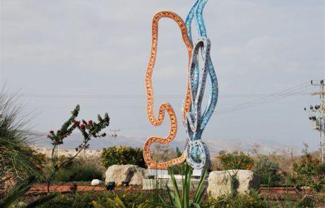 מושבי כיכר סדום בדרום ים המלח- הושט היד וגע בם