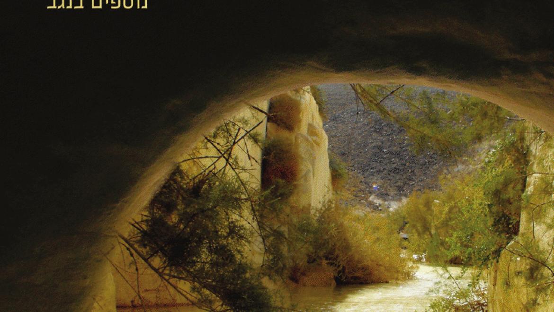 ספר טיולים בהר הנגב – סודות המדבר