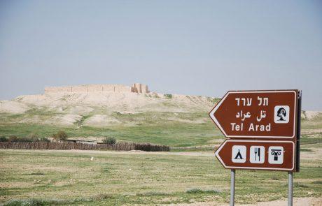 תל ערד נכלל בתוכנית שימור אתרי המורשת בישראל