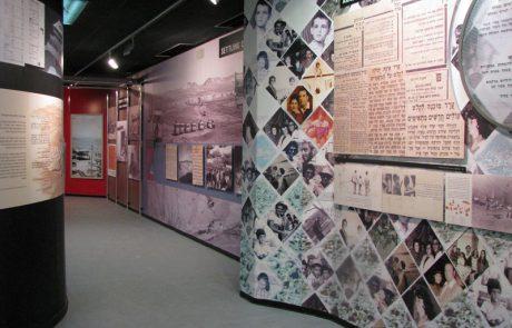 המוזאון ההיסטורי של ערד