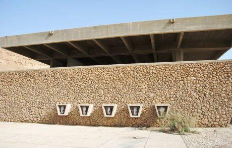 בית היוצר – מוזיאון ים המלח בנווה זוהר