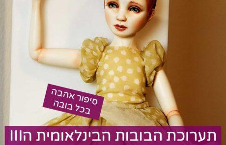 25-28/12חנוכה בערד- תערוכת הבובות הבינלאומית