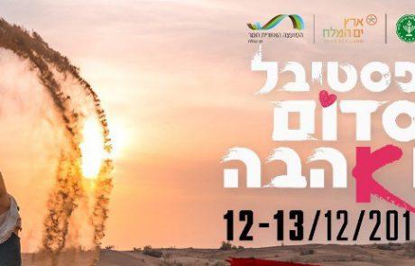 12-13/12 פסטיבל סדום ואהבה- בככר סדום