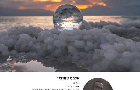 ספטמבר-דצמבר- תערוכת צילומי ים המלח בקניון ים המלח בעין בוקק