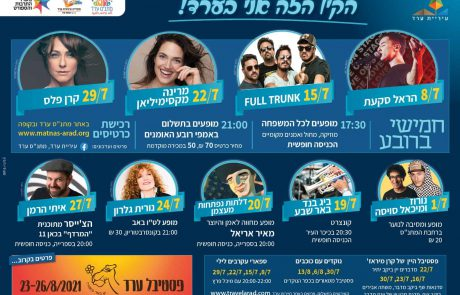 ערד- קיץ של מופעים ופסטיבלים