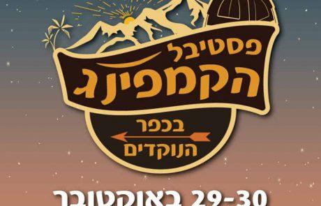 29-30/10 כפר הנוקדים- פסטיבל הקמפינג