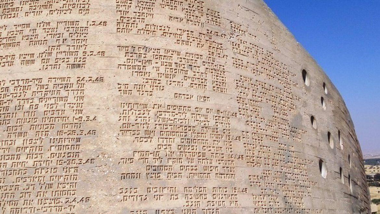 """קטעי יומן מבצעי של הפלמ""""ח ושמות הנופלים צילום-ענת רסקין"""