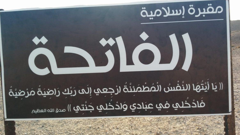 שילוט עצמאי במדבר? למי מותר?