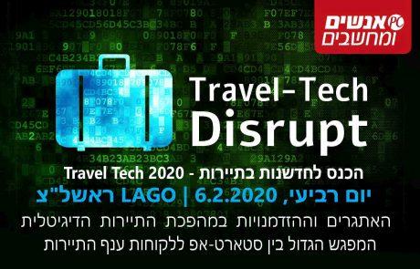 """6/2 ראשל""""צ- הכנס לחדשנות בתיירות Travel-Tech Disrupt 2020ותחרות סטארט-אפים לתחום הטרוול-טק"""