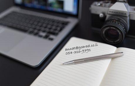 ענת רסקין – כתיבת תכנים לאתרי אינטרנט